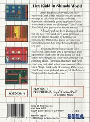 Alex Kidd In Shinobi World - Back | Alex Kidd in Shinobi World Sega Master System