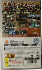 Back Cover | Kamen Rider Climax Heroes OOO JP PSP