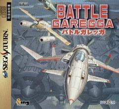 Battle Garegga JP Sega Saturn Prices