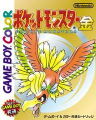 Pokemon Gold JP GameBoy Color Prices
