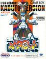 Medarot [Kabuto Version] | JP GameBoy