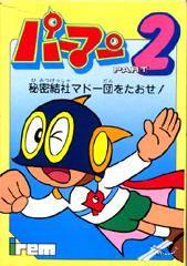 Parman Part 2 Famicom Prices