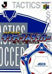 J-League Tactics Soccer JP Nintendo 64 Prices