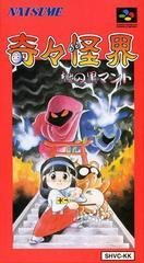 KiKi KaiKai: Nazo no Kuro Mantle Super Famicom Prices