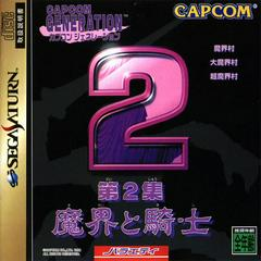 Capcom Generation 2 JP Sega Saturn Prices