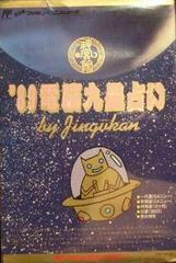 '89 Dennou Kyusei Uranai Famicom Prices