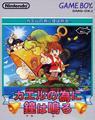 Kaeru no Tame ni Kane wa Naru | JP GameBoy