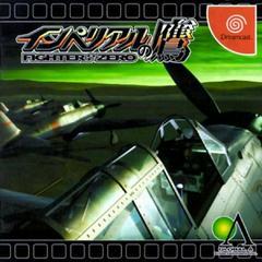Iron Aces JP Sega Dreamcast Prices