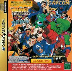 Marvel Super Heroes vs. Street Fighter JP Sega Saturn Prices