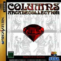 Columns Arcade Collection JP Sega Saturn Prices
