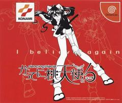 Dancing Blade JP Sega Dreamcast Prices