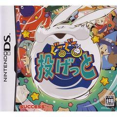 Guru Guru Nagetto JP Nintendo DS Prices