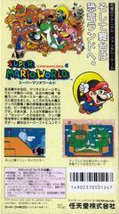 Back Cover   Super Mario World Super Famicom