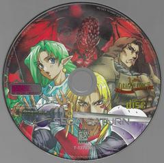 Dragon With Warriors Disk (Variant) | Dragon Force Sega Saturn
