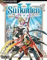 Suikoden V [BradyGames] | Strategy Guide