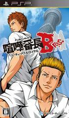 Kenka Banchou Bros. Tokyo Battle Royale JP PSP Prices