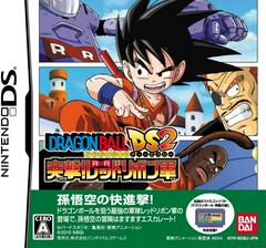 Dragon Ball DS 2: Totsugeki! Red Ribbon Gun JP Nintendo DS Prices