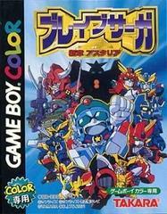Brave Saga Shinshou Astaria JP GameBoy Color Prices