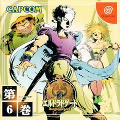 El Dorado Gate Vol 6 JP Sega Dreamcast Prices