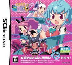Doki Doki Majo Shinpan 2 Duo JP Nintendo DS Prices