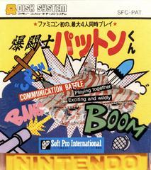 Bakutoshi Patton-Kun Famicom Disk System Prices