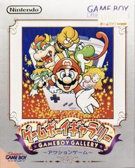 Gameboy Galerry JP GameBoy Prices