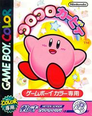 Koro Koro Kirby JP GameBoy Color Prices
