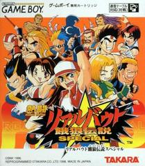 Fatal Fury Special JP GameBoy Prices