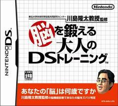 Brain Age JP Nintendo DS Prices