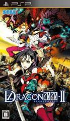 7th Dragon 2020 II JP PSP Prices