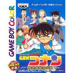 Detective Conan: Kigantou Hihou Densetsu JP GameBoy Color Prices