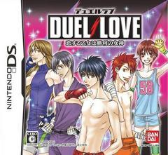 Duel Love JP Nintendo DS Prices