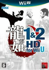 Boxart | Ryu ga Gotoku 1 & 2 HD for Wii U JP Wii U