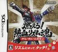 Moero Nekketsu Rhythm Damashii: Osu Tatakae Ouendan 2   JP Nintendo DS