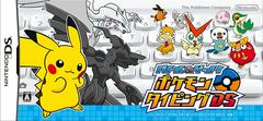 Battle and Get! Pokemon Typing DS JP Nintendo DS Prices