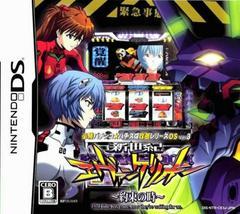 Hisshou Pachinko: Pachislot Vol. 13: Neon Genesis Evangelion JP Nintendo DS Prices