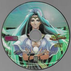 Astea Disk (Variant) | Dragon Force Sega Saturn