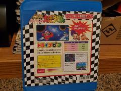 Back | Ken-chan to Pepe Boku no Kuruma de Daibouken JP Sega Pico