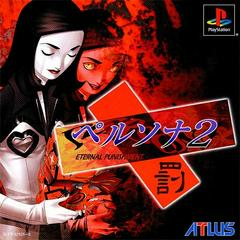 Persona 2 Eternal Punishment JP Playstation Prices