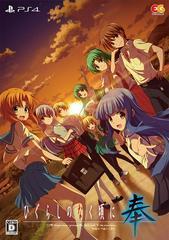 Higurashi no Naku Koro ni Hou [Limited Edition] JP Playstation 4 Prices