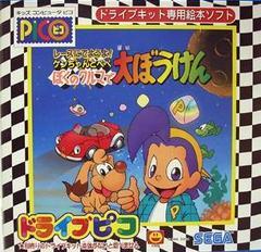 Ken-chan to Pepe Boku no Kuruma de Daibouken JP Sega Pico Prices