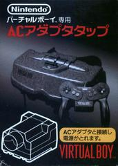 AC Adapter Tap JP Virtual Boy Prices