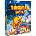 Takotan | Playstation Vita
