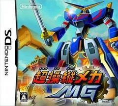 Chou Soujuu Mecha MG JP Nintendo DS Prices